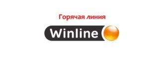 Горячая линия Winline