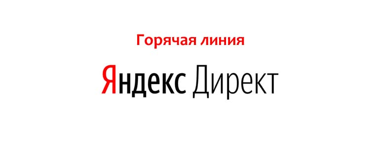 Горячая линия Яндекс Директ