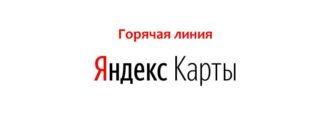 Горячая линия Яндекс Карты