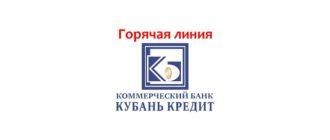 Горячая линия банка Кубань Кредит