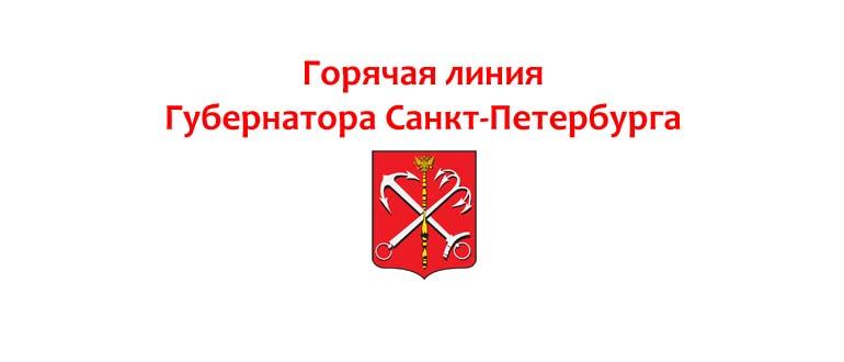 Горячая линия губернатора Санкт-Петербурга