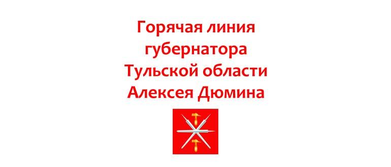 Горячая линия губернатора Тульской области Алексея Дюмина