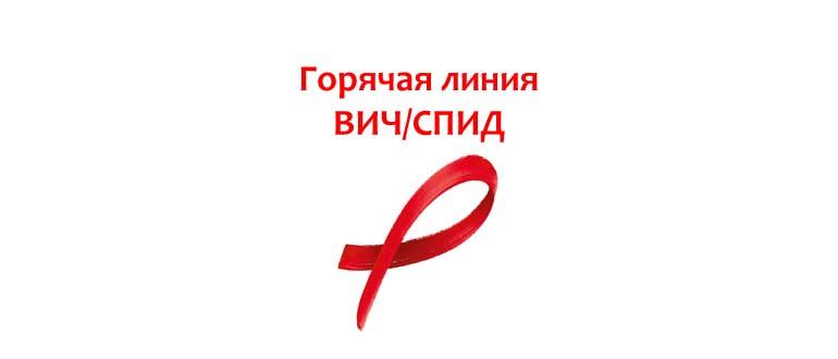 Горячая линия ВИЧ/СПИД
