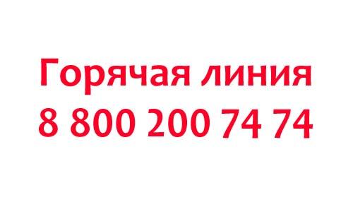 Контакты Гербалайф