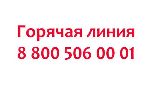 Контакты Главы Республики Крым