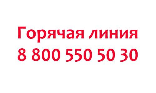 Контакты Губернатора Московской области
