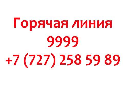 Контакты Каспий банка