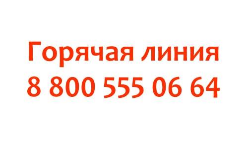 Контакты MANGO OFFICE