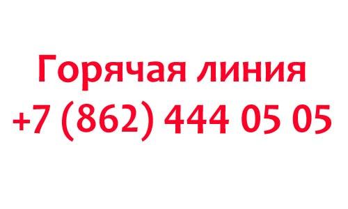 Контакты МУП Сочи Водоканал