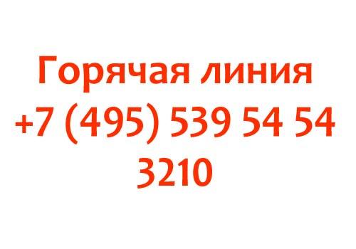 Контакты Мосметро