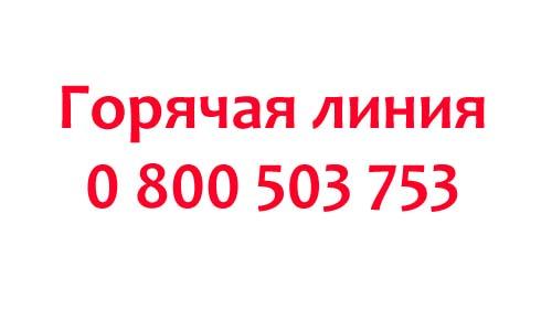 Контакты ПФУ