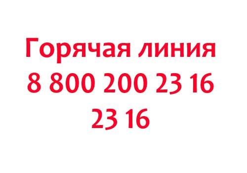 Контакты Президента России