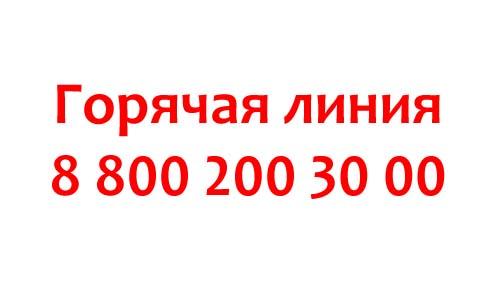 Контакты Ростелеком для юридических лиц