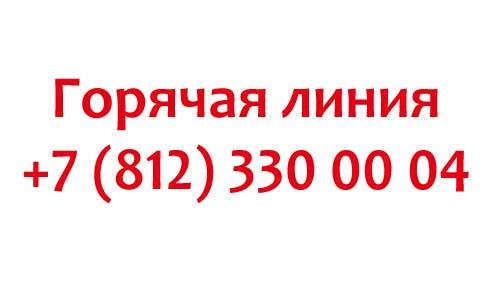 Контакты Таксовичкоф