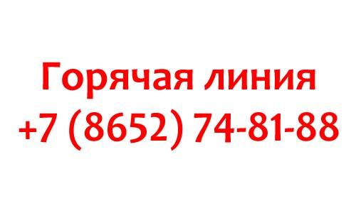 Контакты губернатора Ставропольского края