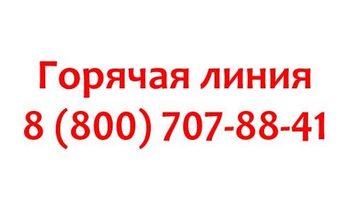 Контакты портала Работа в России