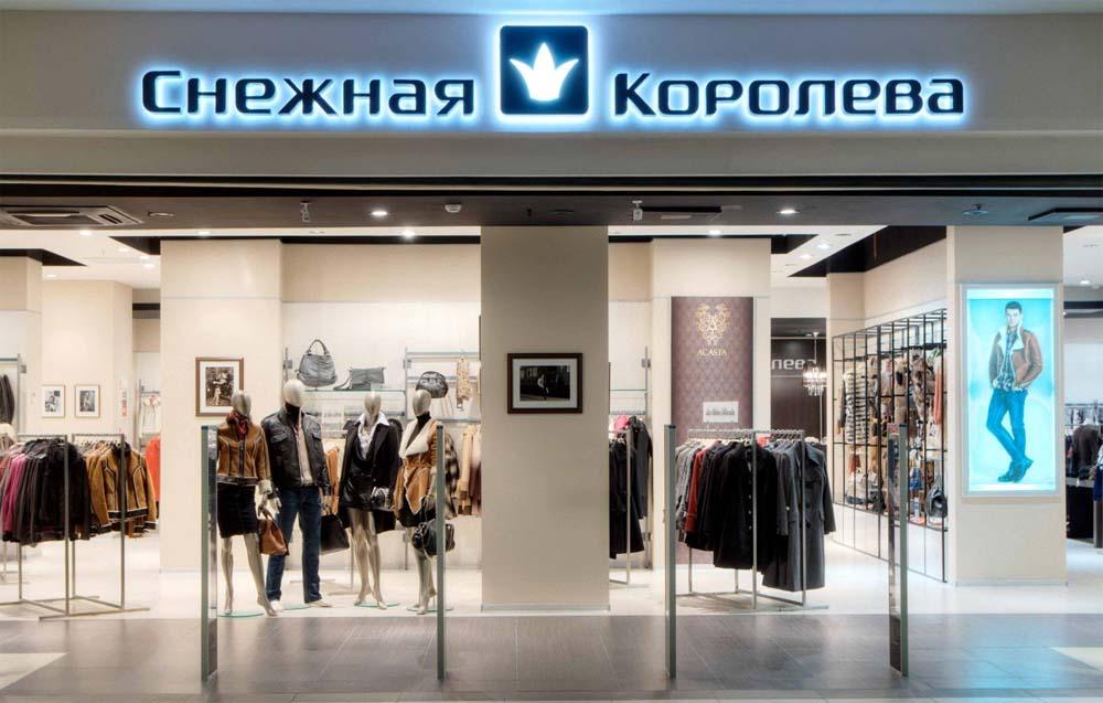 Магазин «Снежная Королева»