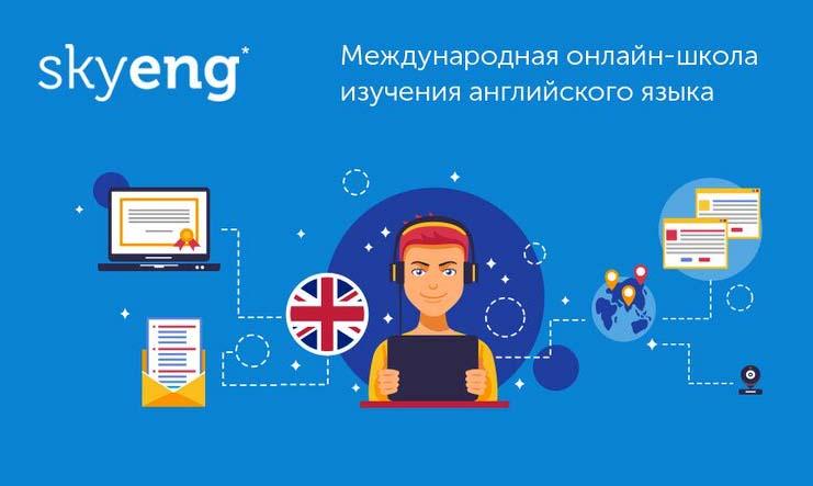Онлайн школа английского Skyeng