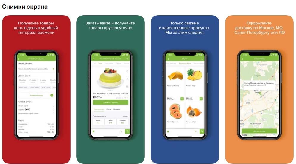 Приложение Азбука Вкуса, снимки экрана