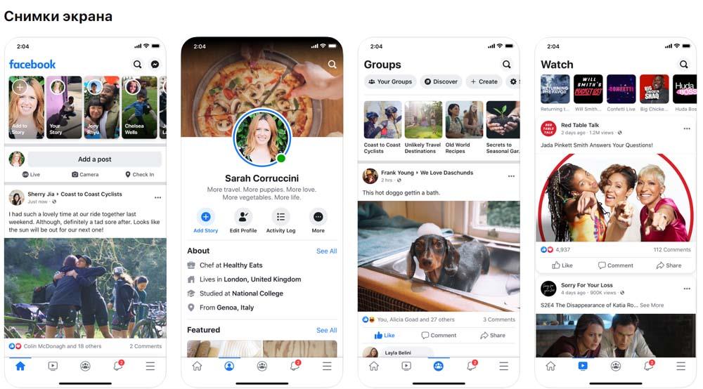 Приложение Facebook, снимки экрана