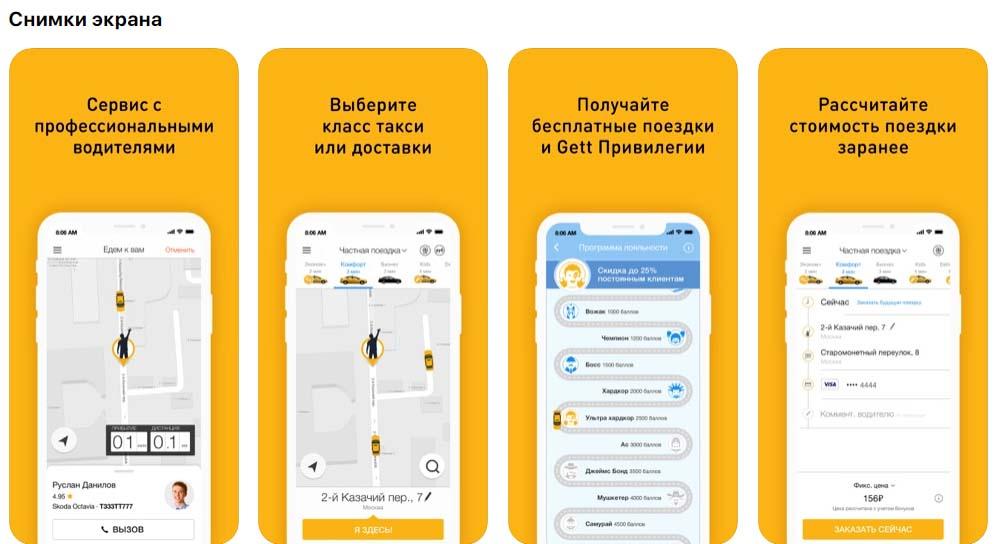Приложение Gett, снимки экрана
