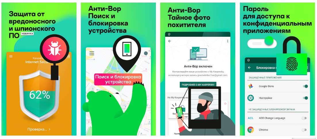 Приложение Kaspersky Internet Security, снимки экрана