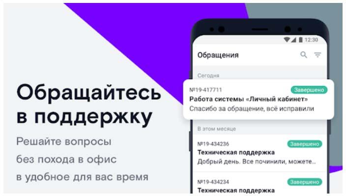 Приложение «Ростелеком бизнес», снимки экрана