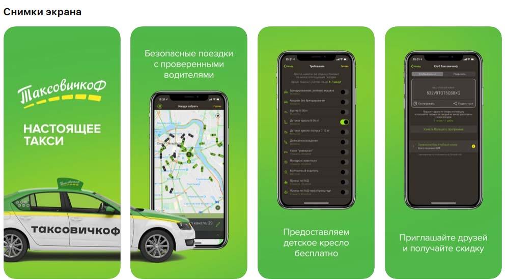 Приложение Таксовичкоф, снимки экрана