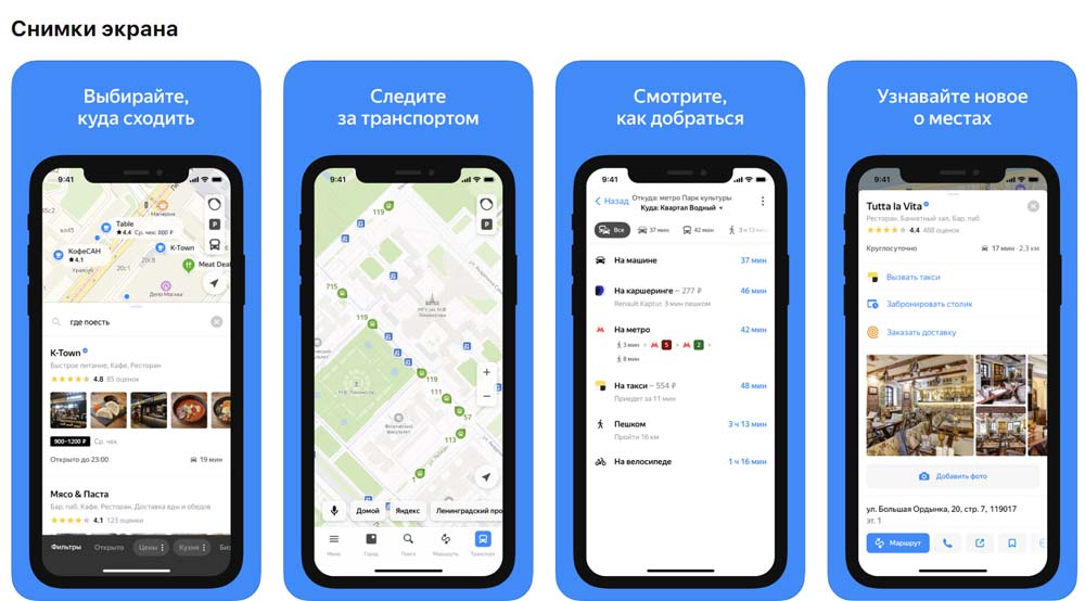 Приложение Яндекс Карты, снимки экрана