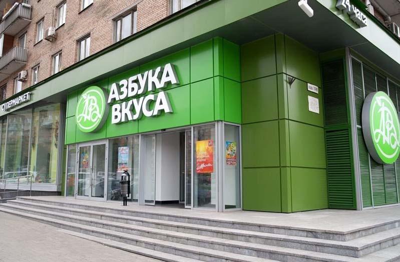 Супермаркет Азбука Вкуса