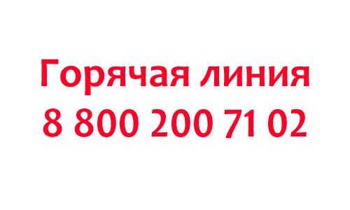 Телефон доверия губернатора Дюмина