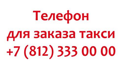 Телефоны для заказ такси