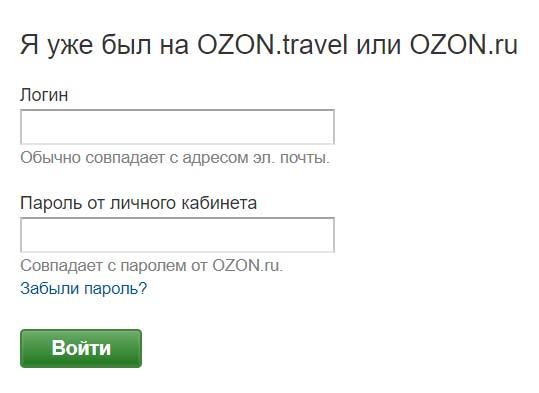 Вход в личный кабинет Ozon.Travel