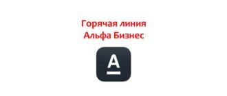 Горячая линия Альфа-банк Бизнес