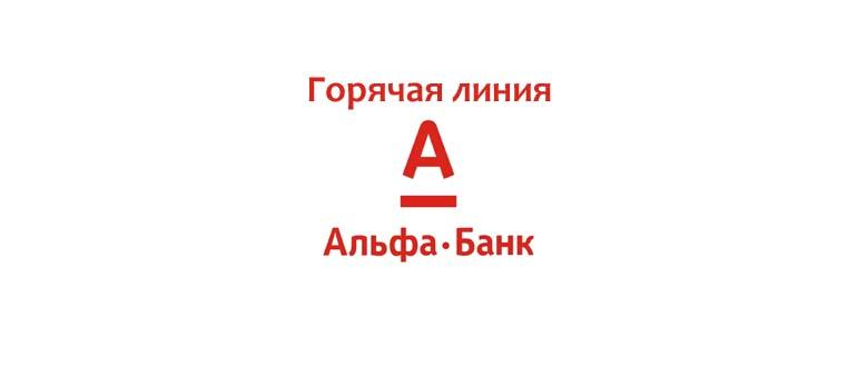 Горячая линия Альфа-банка