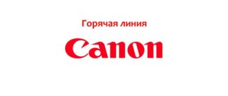 Горячая линия Canon