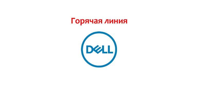 Горячая линия Dell