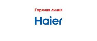 Горячая линия Haier