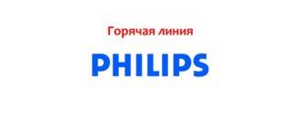 Горячая линия Philips