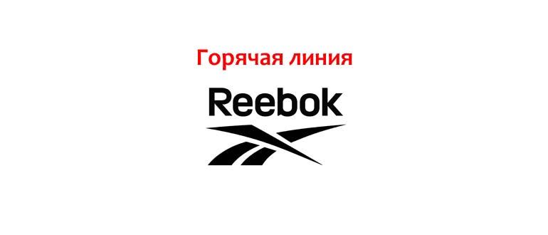 Горячая линия Reebok