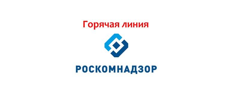 Горячая линия Роскомнадзор