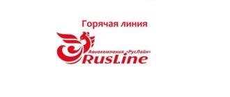 Горячая линия RusLine