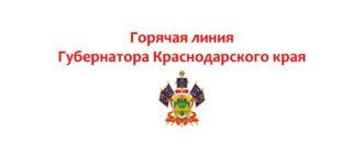 Горячая линия губернатора Краснодарского края