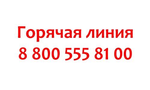Контакты Аквафор