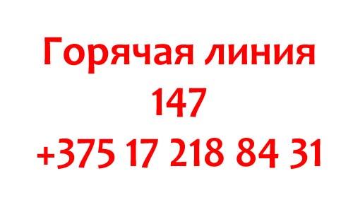 Контакты Беларусбанка