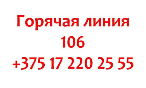 Контакты Белавиа
