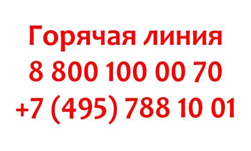 Контакты Мазда