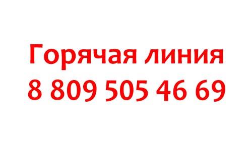 Контакты Руслайн