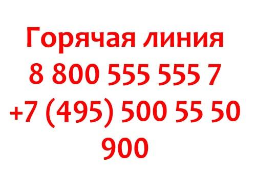 Контакты Сбербенк Страхование
