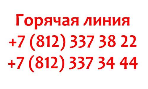 Контакты аэропорта Пулково